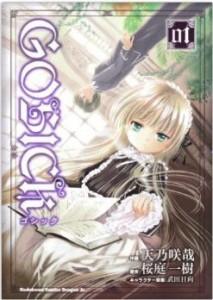 gosick-manga