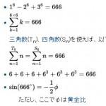 『666』でゴスパン服を買おうぜ!ちなみに666の数字の意味は?