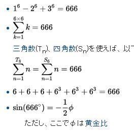 666-imi
