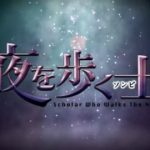 韓ドラ「夜を歩く士(ソンビ)」◆ゴシックファンタジーなゾンビもの