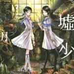 『廃墟少女』◆退廃的でスタイリシュなアートゴシック漫画