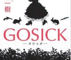 「GOSICK」アニメのヴィクトリカのファッションがカワイイ!