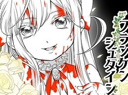 """「白薔薇のフランケンシュタイン」byWEBフリー漫画""""GANMA"""""""