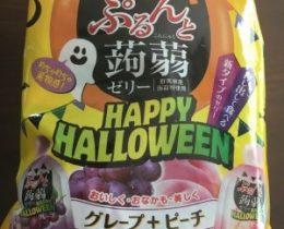ハロウィン菓子ってカワイイ★パーティー時は通販大量買いすべし