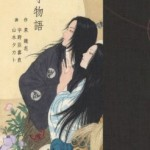 山本タカトさんという和ゴス系絵師さんを初めて知った(つい先日)