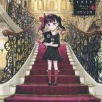 ソウマトウさんの漫画「黒」が闇深×ゴスカワ・・・!